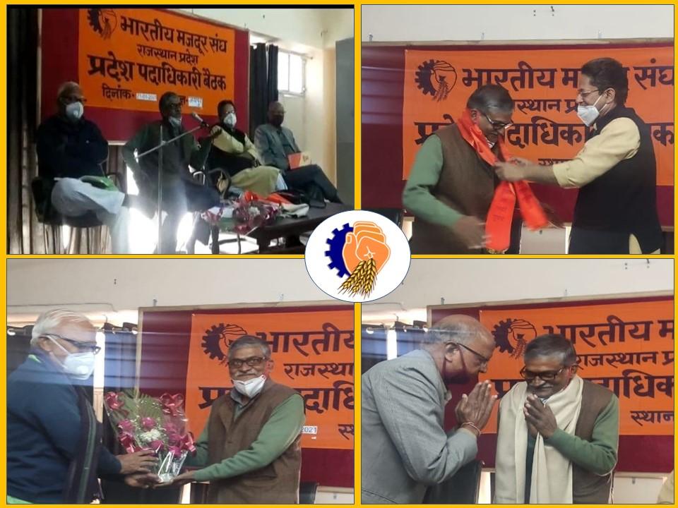 भारतीय मजदूर संघ राजस्थान प्रदेश की पदाधिकारी बैठक को राष्ट्रीय महामंत्री श्री विनय कुमार सिन्हा ने संबोधित किया !