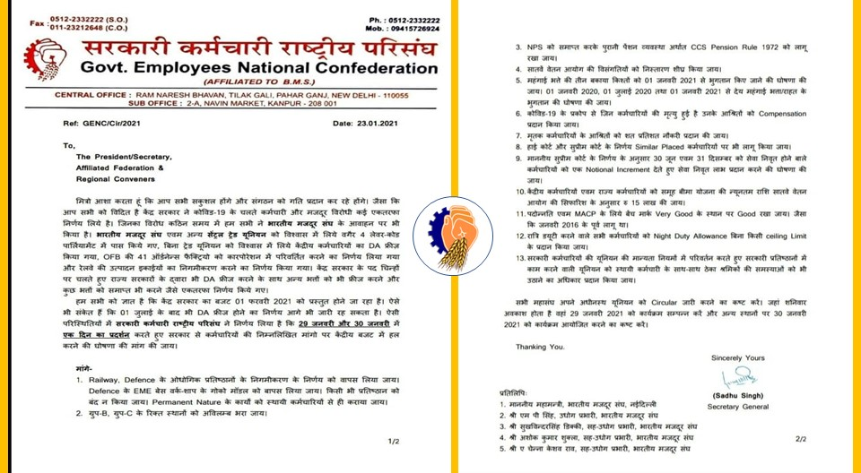 GENC affiliated to BMS calls for an agitation on 29th & 30th Jan2021
