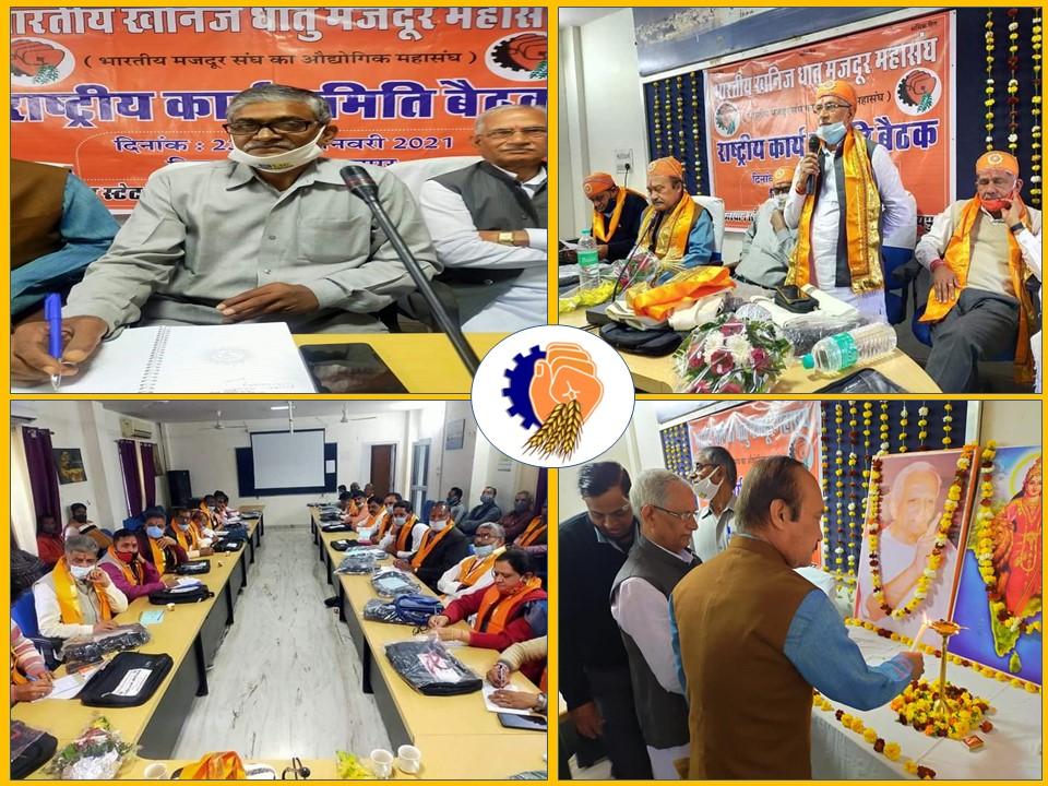 भारतीय खनिज धातु मजदूर महासंघ की अखिल भारतीय कार्यसमिति की बैठक को राष्ट्रीय महामंत्री श्री विनय कुमार सिन्हा ने संबोधित किया !