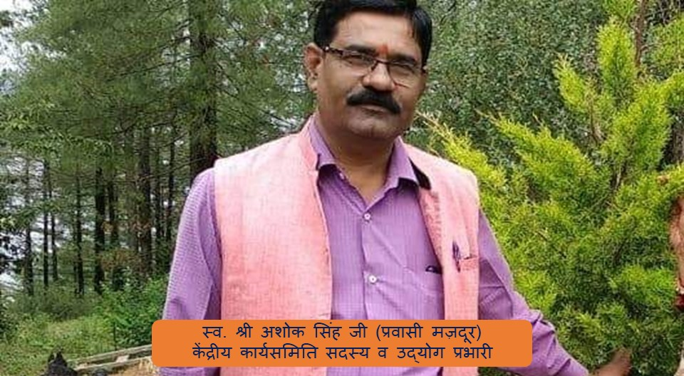 केंद्रीय कार्यसमिति सदस्य व उद्योग प्रभारी (प्रवासी मज़दूर)श्री अशोक सिंह जी का ब्रेन ट्यूमर की असाधारण लम्बी बीमारी के कारण निधन