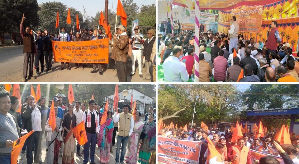 भारतीय खदान मजदूर संघ ने कोल कंपनियों के मुख्यालयों के सामने दिया धरना!