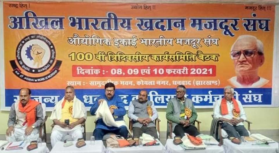 अखिल भारतीय खदान मज़दूर संघ की राष्ट्रीय कार्यसमिति की 3 दिवसीय बैठक प्रारंभ