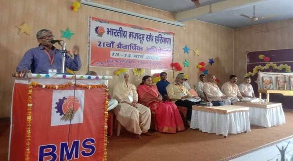 भारतीय मजदूर संघ हरियाणा, 21वां त्रिवार्षिक अधिवेशन !