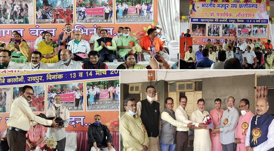 भारतीय मजदूर संघ छत्तीसगढ़ प्रदेश का सातवां त्रैवार्षिक दो दिवसीय प्रादेशिक अधिवेशन !