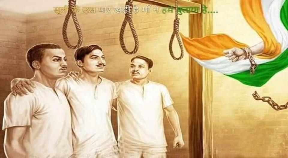 Shaheed Diwas 23 March: भगतसिंह, सुखदेव और राजगुरु को करिए नमन