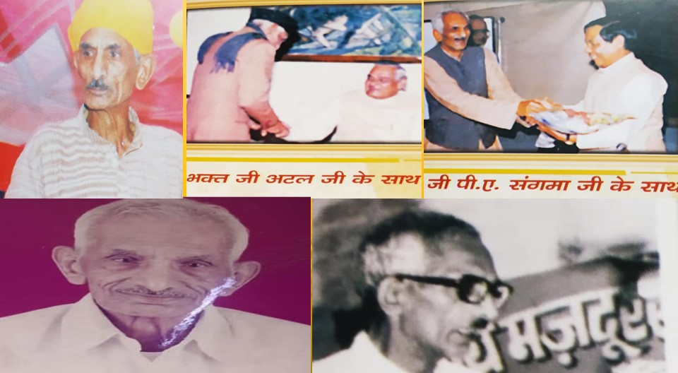समाज समर्पित कार्यकर्ता श्री राज कृष्ण भगत जी, जीवनभर और जीवन के बाद भी।