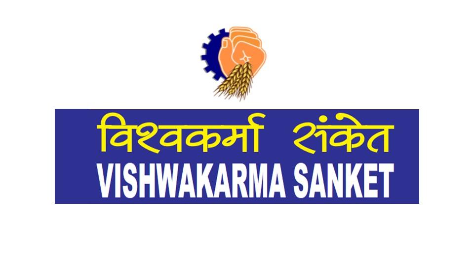 VISHWAKARMA SANKET