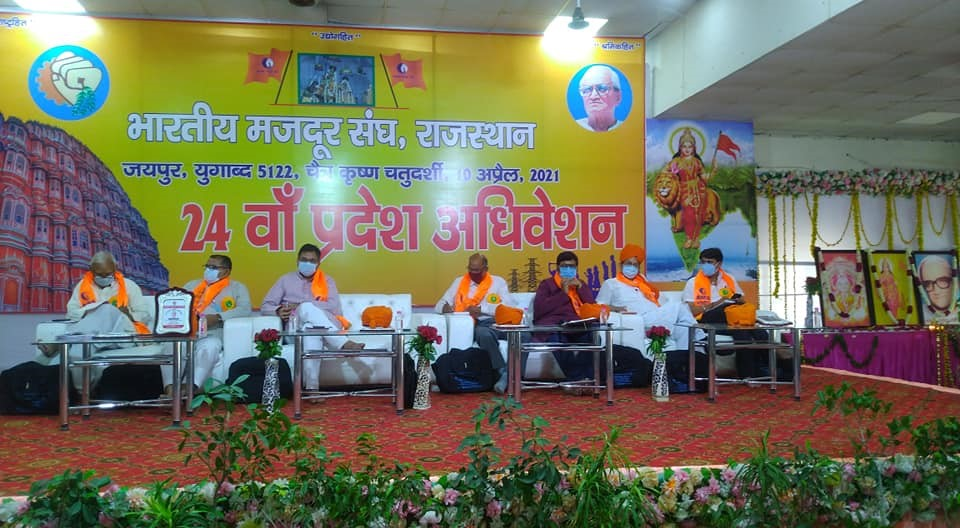 BMS राजस्थान प्रदेश का 24वां त्रैवार्षिक अधिवेशन जयपुर में सम्पन्न हुआ !