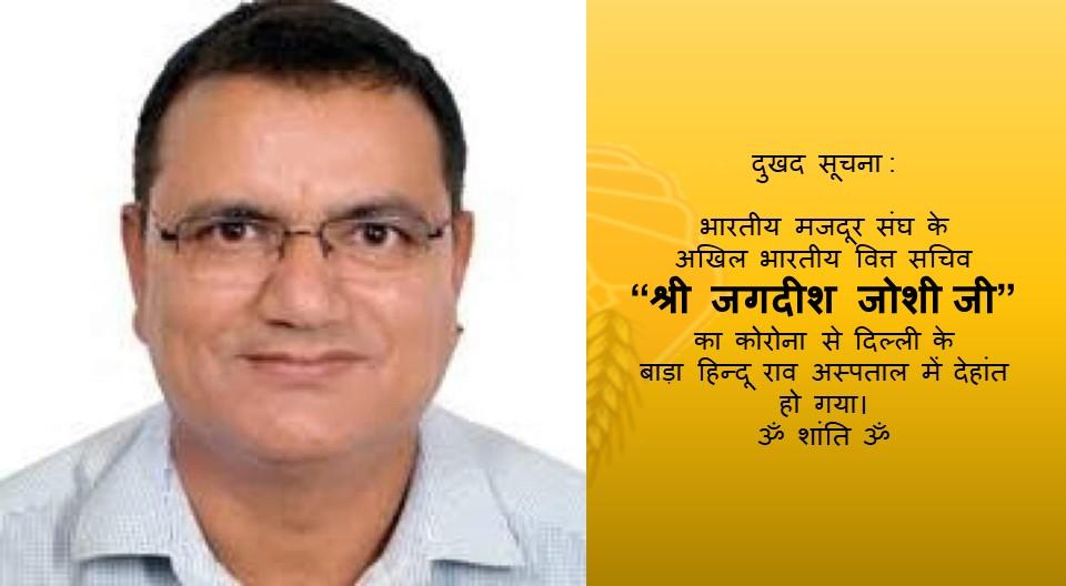 """दुखद सूचना : bms के अखिल भारतीय वित्त सचिव """"श्री जगदीश जोशी"""" का कोरोना बीमारी से निधन!"""
