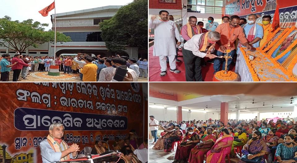 भारतीय मजदूर संघ, ओड़िशा प्रदेश का 16 वां अधिवेशन संपन्न।