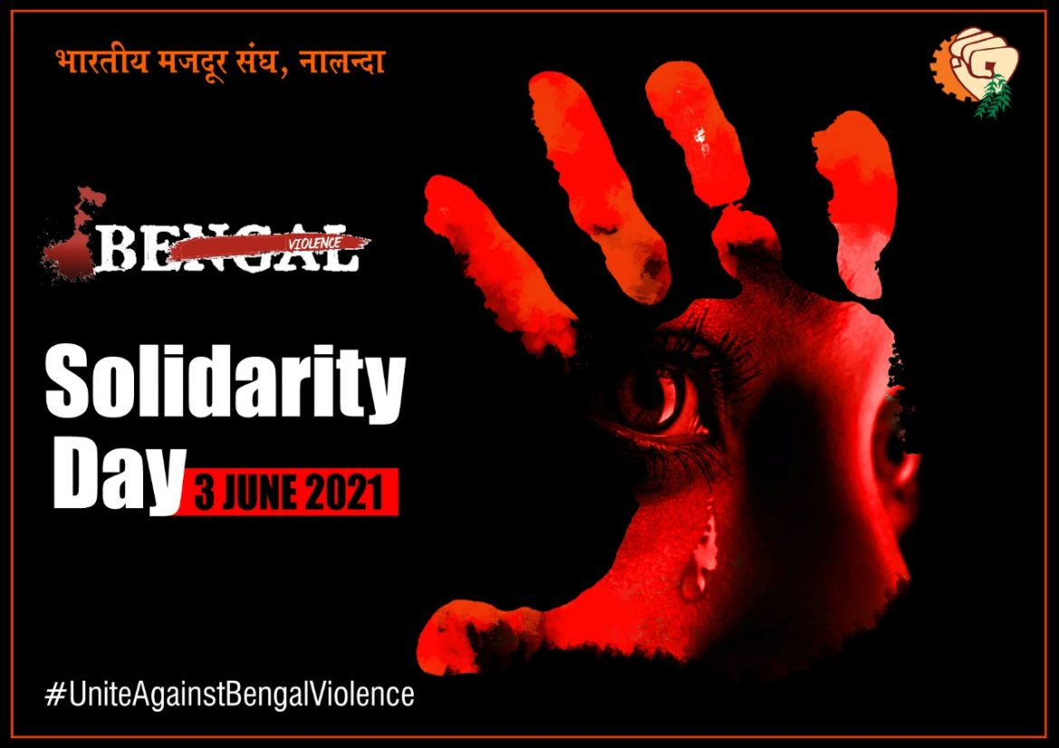 BMS STANDS WITH ALL THE WORKERS OF WEST BENGAL