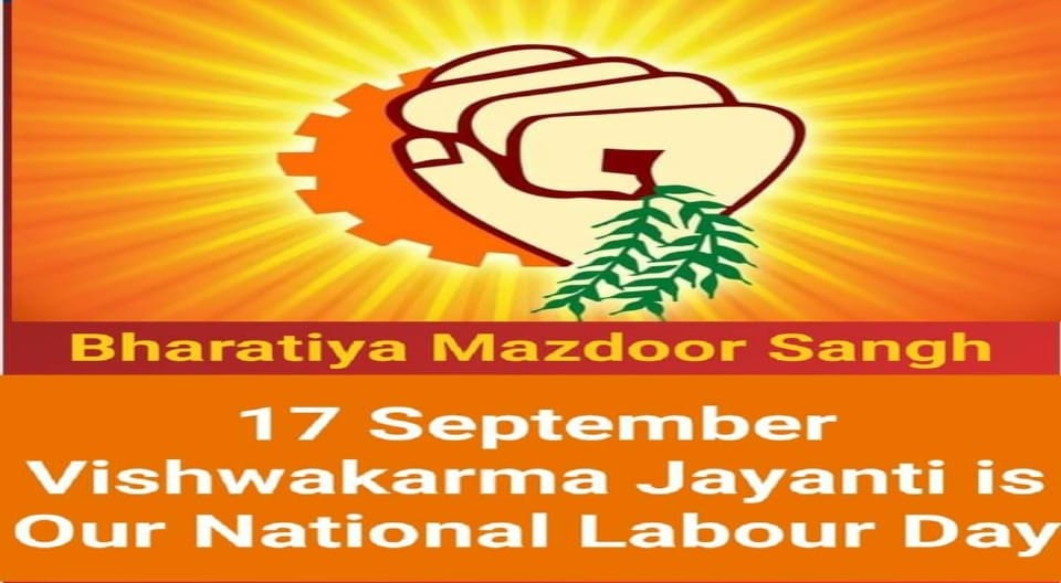 Best Wishes On The Ocassion Of RASHTRIYA SHRAM DIWAS Celebrated On The Day Of VISHWAKARMA JAYANTI-17 September