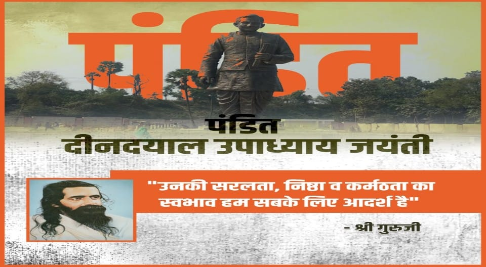We join the Nation in paying tribute to Pt Deendayal Upadhyayji, on his 105th Birth Anniversary.